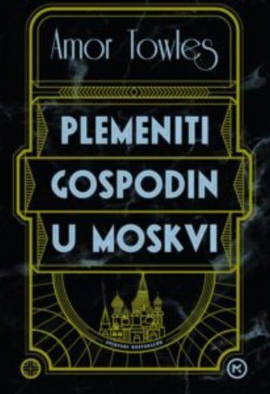 Book_plemeniti-gospodin-u-moskvi-214x300